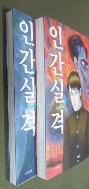 인간실격. 1 /사진의 제품  중 해당권  /상현서림 /☞ 서고위치 :RA 8  *[구매하시면 품절로 표기됩니다]