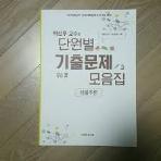 박선우 교수의 단원별 기출문제 모음집 - 생물추론