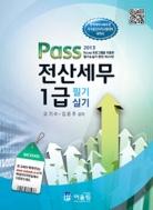 2013 Pass 전산세무 1급 필기.실기