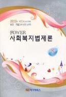 POWER 사회복지법제론 (2013년 제11회 국시대비)