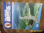한국자동차보험 우성지도 / 1995 차세대 교통안전지도 -사진. 꼭상세란참조