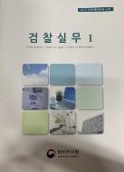 2018 검찰실무 Ⅰ (사례집, 강의노트 포함) - 전3권