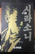 소설 시라소니