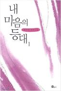 내 마음의 등대 1~2 - 홍진아 장편 로맨스 소설.(전2권 완결) 초판1쇄