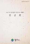 김금원 (조선 후기 원주출신 여류시인, 여행가) - 원주역사시리즈 6