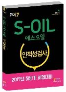S-Oil 에스오일 인적성검사(2017 하반기 시험대비)