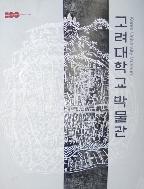 고려대학교박물관 도록