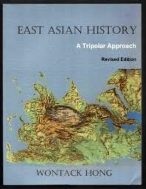 EAST ASIAN HISTORY: A Tripolar Approach (Revised Edition, Paperback)
