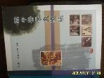 주민출판사 / 한중의학사개설 / 홍원식. 윤창열. 김용진 편저 -설명란참조