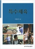 특수체육 (이동건, 2012년) [양장]