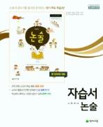 천재교육 자습서 고등 논술 (김동환) (평가문제집 겸용) / 2015 개정 교육과정