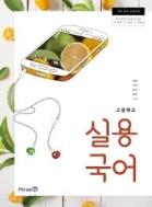 고등학교 실용국어 교과서-2015 개정 교육과정