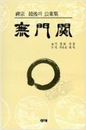 무문관(선정최후의공안집) 개정판-1쇄(2000년)