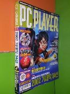 PC PLAYER 2002년 1월호(부록없음)