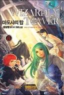 마도사의 탑 1-8 완결 ☆북앤스토리☆