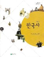 고등학교 한국사 교과서 표지앞면 중간에서 위로 반정도 찢어짐 있음(10cm내외) / 본문 내부는 연필낙서 약간만 있음(5장내외)