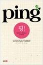 핑 PING ( 열망하고, 움켜잡고, 유영하라)