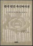 한국 민간 속신어사전