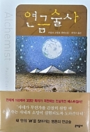 연금술사 - 전세계 150개국 3천만 독자가 격찬하는 전설적인 베스트셀러!(양장본) 1판 57쇄
