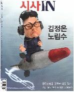 시사IN, 제522호 : 핵실험에 담긴 김정은의 노림수