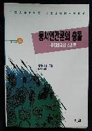 동서인간론의 충돌(백의신서 56)