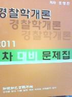 경찰학개론 2011 1차 대비 문제집  [조영진/미래북]