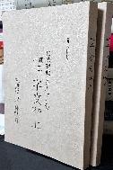 원본 천자문 해설 (상),(하) 세트-인희보감 제91권- -아래사진, 설명참조-