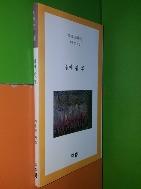 길에 핀 꽃 (1999년초판)