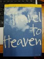 TRAVEL TO HEAVEN(트래블 투 헤븐)