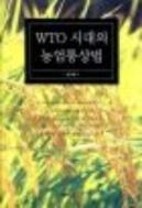 WTO 시대의 농업통상법 - 이 책은 국내 지지, 수출보조금, 시장진입, 식품 및 동식물 위생검역, 등 네 가지 전통적 틀을 바탕으로 'WTO 농업 통상법'을 해석하였다 (초판 2쇄)