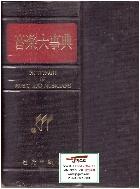 [세광출판사] 음악대사전 (사전편찬위원회, 1982년) [양장]