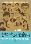 문학 시간에 논술하기 - 서울국제고 학생들과 함께 읽고 쓴 문학 논술 수업 (초판1쇄)
