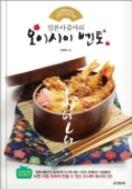 일본아줌마의 오이시이 벤토 - 도시락을 맛있고 건강하게 싸는 비결 초판 1쇄