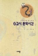 0교시 문학시간 2002년 초판 6쇄