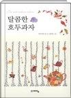 달콤한 호두과자 - 사랑이 그리울 때 가족과 함께 읽고 싶은 책! 달콤한 호두과자를 통해 사랑하는 가족에 대한 소중함을 일깨우는 이야기 (양장본) 초판1쇄
