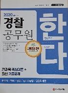 경찰공무원 교재 2020년 경찰공무원 교재