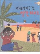 아프리카로 간 빨간 티셔츠 (우리 같이, 02 - 기부)   (ISBN : 9788974996154)