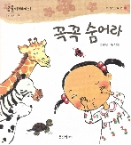 꼭꼭 숨어라 (곰돌이 베이비 - 1단계 탐구놀이 책, 05) [전자펜 지원]