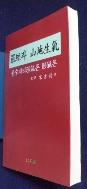 라경과 산지생기[풍수지리理氣론 形氣론]  / 사진의 제품    / 상현서림  ☞ 서고위치:GF 3 *[구매하시면 품절로 표기됩니다]