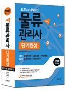 스타트 물류관리사 단기완성 전2권 (2017 최신개정판)