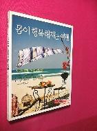 몸이행복해지는 여행 //177-1