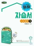 완자 자습서 고등국어(하) 박영민 (비상교육 / 2018년 ) 2015 개정교육과정
