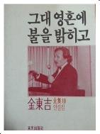 그대 영혼에 불을 밝히고 - 김동길 전집 10 연설집 - 1988년 초판본 -