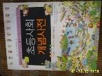 아울북 / 교과서가 훤히 들여다보이는 초등사회 개념사전 / 고민순. 김금주 외 -아래참조
