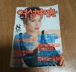 여성중앙 1992.8월호  /실사진첨부/층2-1