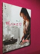 윤정원의 비스트로맘 //51-2