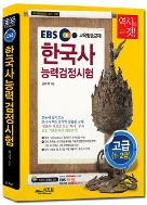 EBS 한국사능력검정시험 고급 1 2급(2013)