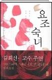 요조숙녀 - 김희선.고수 주연 SBS 드라마 스페셜 <요조숙녀>의 원작소설.  초판1쇄