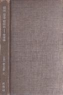 詩여 침을 뱉어라 (오늘의 산문선집 1) (1975 초판)