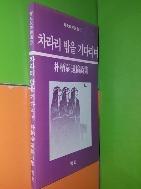 차라리 밤을 기다리며 - 박병태 유고시집 (1985년 초판)